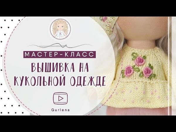 Куколка Малышка Вышивка на кардигане