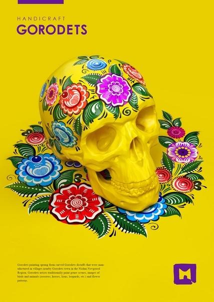 Русская роспись в необычном представлении Интересный проект, где мексиканские черепа в стиле Dia de los Muertos были богато украшены в русском стиле росписи, такие как Городецкая роспись, Гжель,