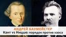 Кант vs Ницше порядок против хаоса. Моноспектакль