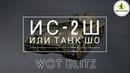 ИС-2Ш или Танк Шо! Wot Blitz