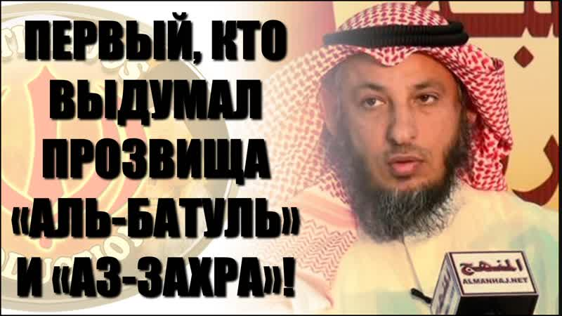 Али родился в Каабе? У Пророка не было тени? У Фатимы не было месячных? Шейх Усман Аль-Хамис!