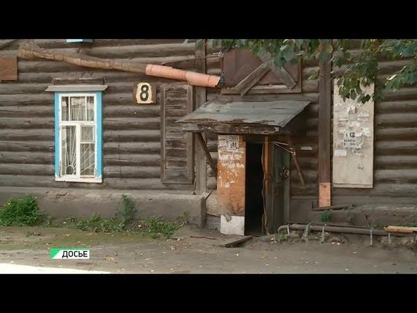 Бийск готовится к участию в программе переселения из ветхого жилья (17.09.18г., Бийское телевидение)