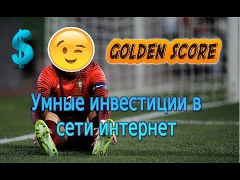 Заработок в интернете. Инвестиционный проект golden score