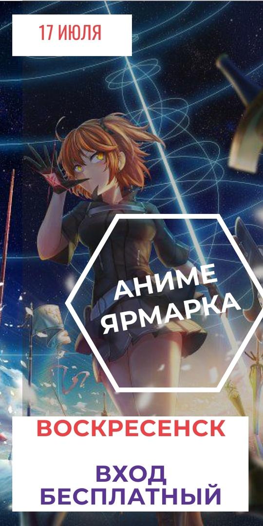 Афиша Воскресенск Anime Auto Ярмарка / 17 июля / Воскресенск