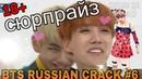 ✨❤ BTS RUSSIAN CRACK 6 ❤✨ [Нам стоит бояться Ким Тэхена]