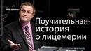 Поучительная история о лицемерии - Александр Шевченко