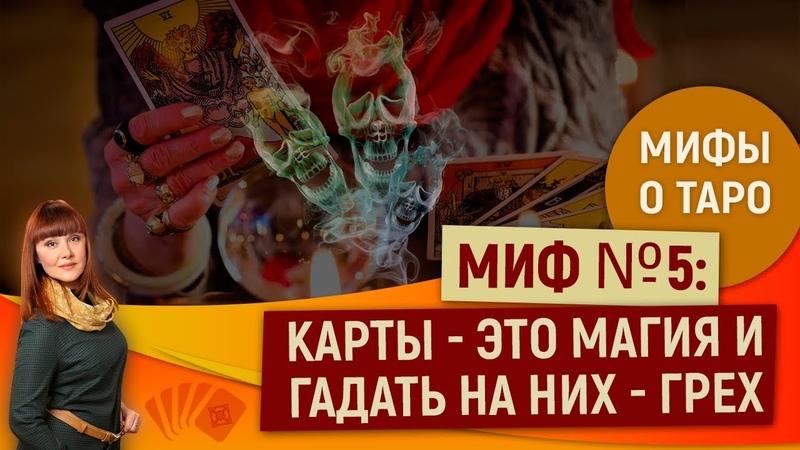 Мифы о Таро Миф №5 Карты это магия и гадать на них грех