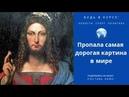 Пропала самая дорогая картина в мире Леонардо да Винчи Спаситель мира
