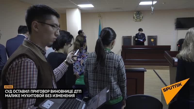 Виновнице резонансного ДТП в Астане не смягчили приговор