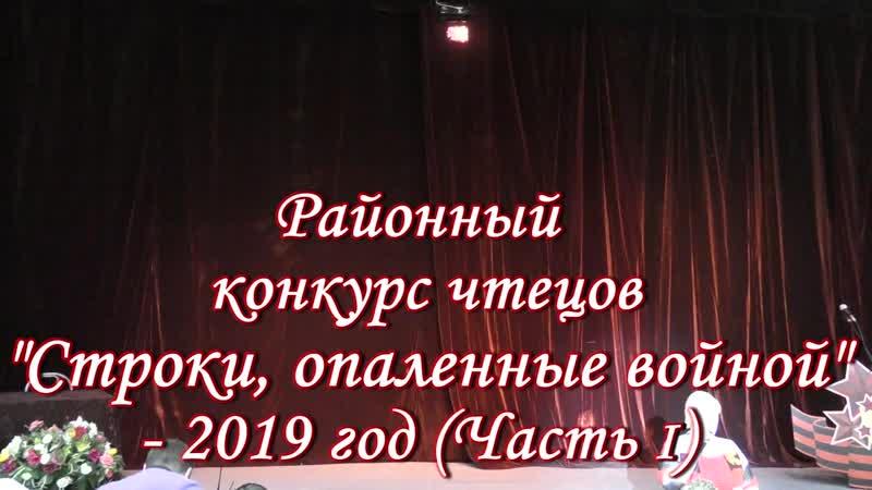 Районный конкурс чтецов - Строки опаленные войной - 2019 год (Часть 1)