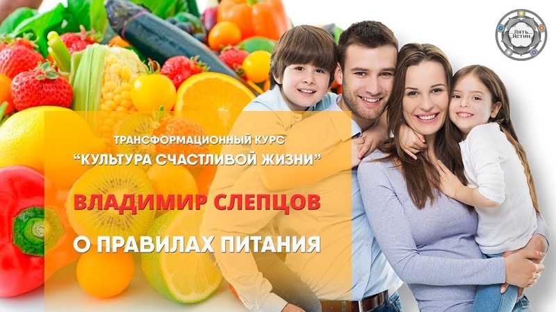 Владимир Слепцов - О правилах питания