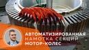 Автоматизированная намотка секций l Евгений Дуюнов