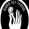 Экскурсии для глухих и слабослышащих на РЖЯ
