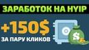 ЗАРАБОТОК НА HYIP ПРОЕКТАХ МГНОВЕННО ВЫВЕЛ 150$ С 3 САЙТОВ