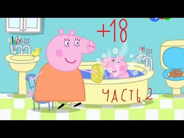 Свинка Пеппа (18) БЕЗ ЦЕНЗУРЫ! Часть 2