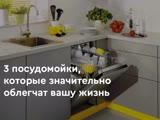 3 самых популярных посудомойки среди покупателей
