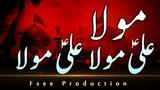 New Exclusive Qasida 2019 Ali Mola Ali Mola Ali Mola Sami Kanwal Fsee Production