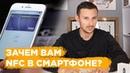 NFC в смартфоне: А так ли он нужен каждому?