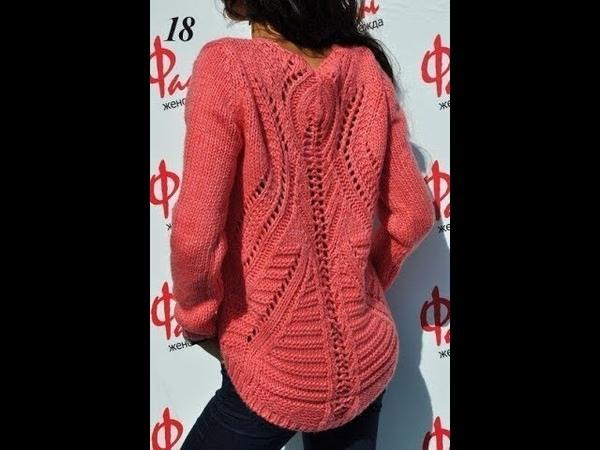 Пуловер с ажурной спинкой.Размер 50-52.Часть №1