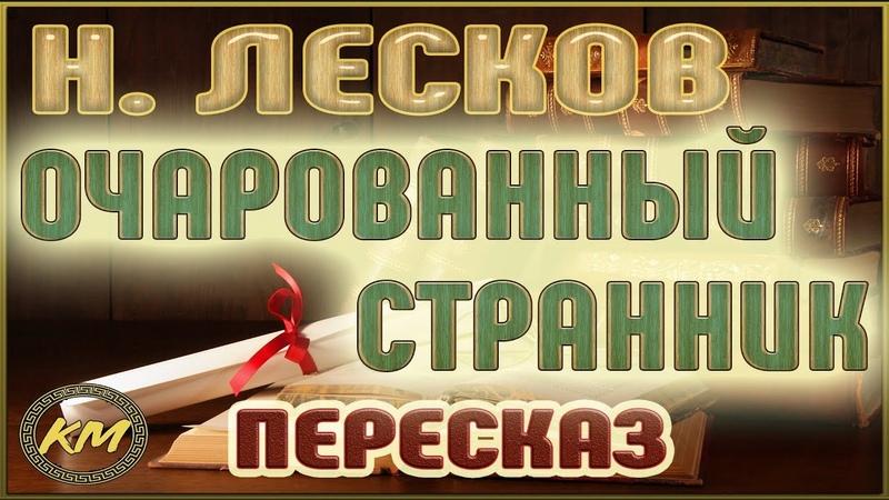 Очарованный СТРАННИК Николай Лесков