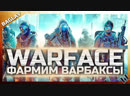 WARFACE - BAGLAY ФАРМИМ ВАРБАКСЫ ВЕЧЕРНИЙ СТРИМ МУЗЫКА И НАСТРОЕНИЕ