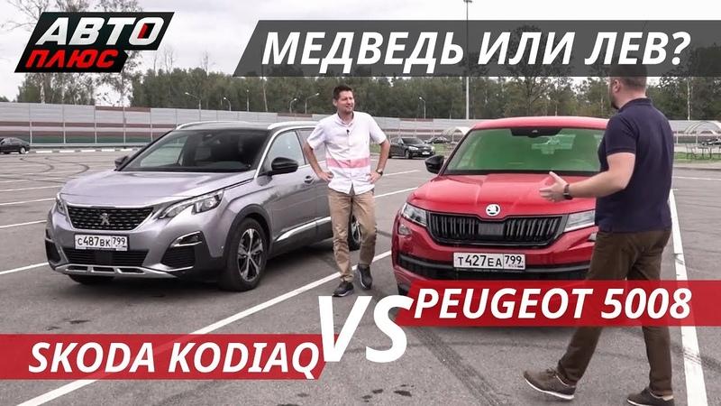 Что круче? Тестировали Peugeot 5008 GT Line и Skoda Kodiaq GT | Выбор есть