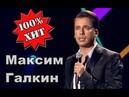 Максим Галкин Новый юмористический концерт лучшего пародиста России Юмор