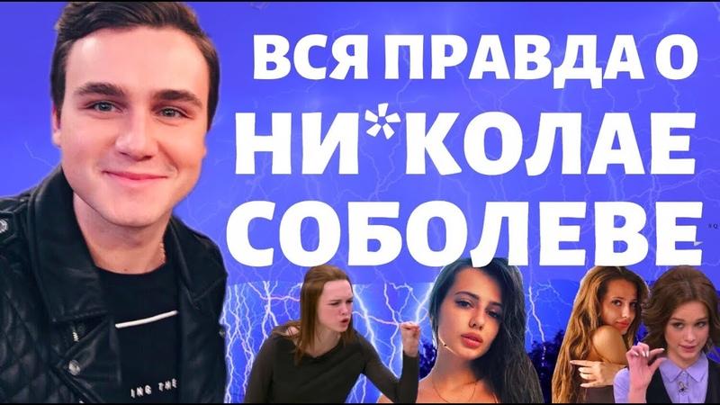 ВСЯ ПРАВДА О НИКОЛАЕ СОБОЛЕВЕ / Разоблачение Rakamakafo / Николай Соболев