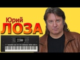 Юрий Лоза - Плот (YAMAHA PSR-S775)