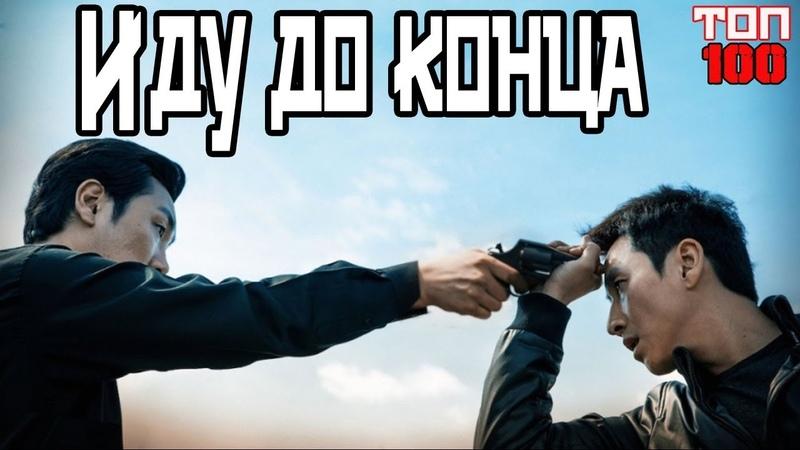 Иду до конца / Трудный день/ A Hard Day(2014).Трейлер