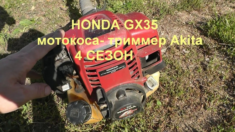 Триммер, бензокоса, мотокоса Akita с двигателем Honda GX35 четвертый сезон