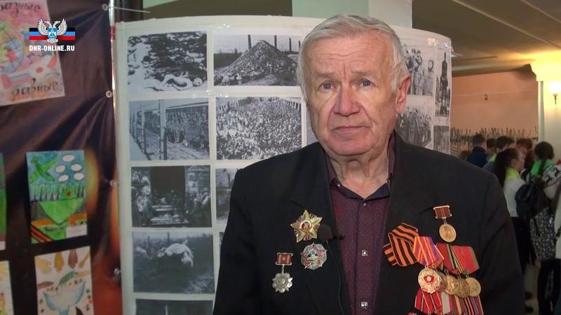 В Донецке прошло мероприятие, посвященное Международному дню против фашизма, расизма и антисемитизма