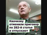 Квачкову отменили приговор по 282 УК и отпускают ROMB