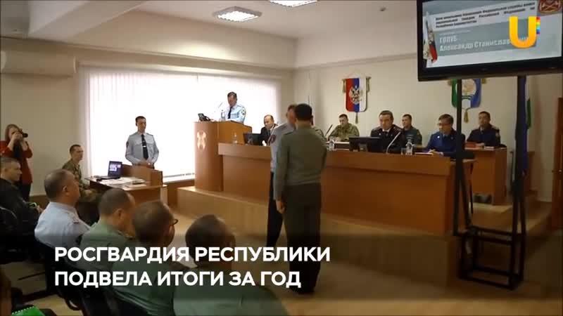 Подведение итогов работы Управления Росгвардии по Республике Башкортостан и награждение журналистов 15.01.2019