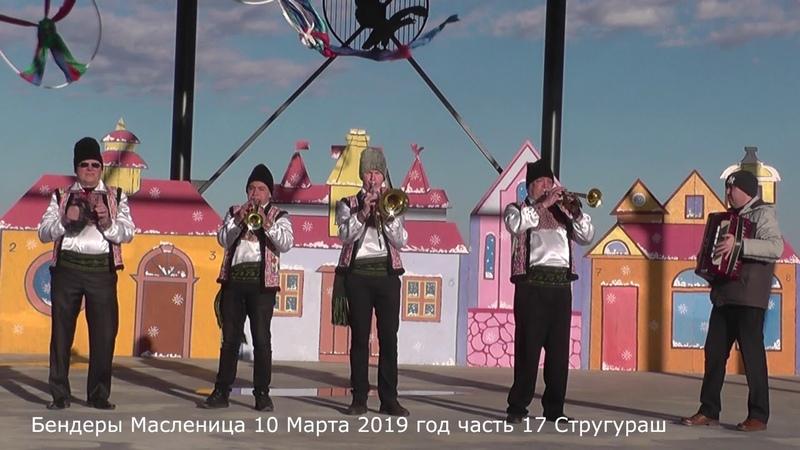 Бендеры Масленица 10 Марта 2019 год часть 17 Стругураш