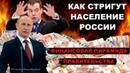 Как тебя доит Правительство или Государственная финансовая пирамида Pravda GlazaRezhet