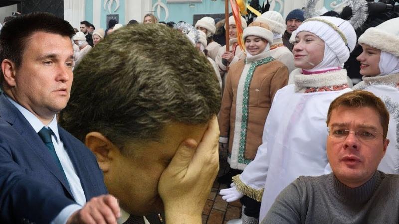 Ты - коррупционер! Дякулу опустили в Черкассах, а Климкин пообещал визы для россиян