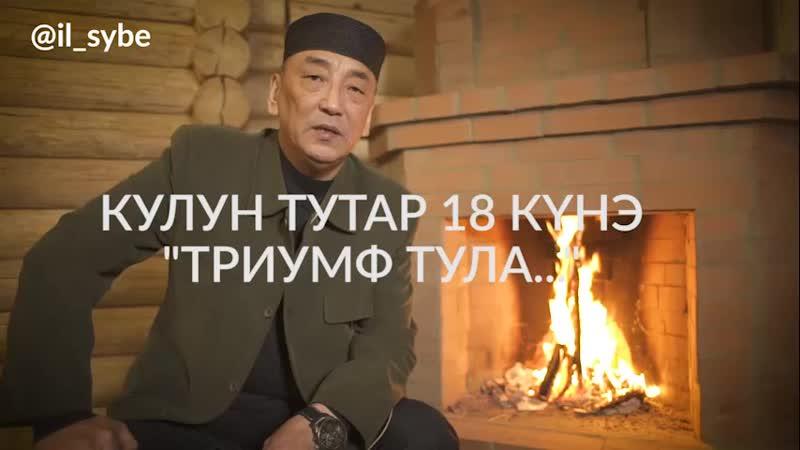 Аскалон Павлов кэпсиир. Кулун тутар 20 күнэ, 2019 сыл
