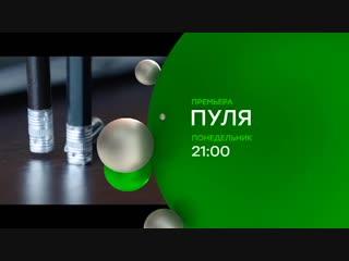 Премьера-Пуля ( С 17-Декабря в 21:00)