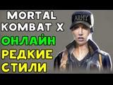 Necros ОНЛАЙН БОИ - РЕДКИЕ СТИЛИ MORTAL KOMBAT XL