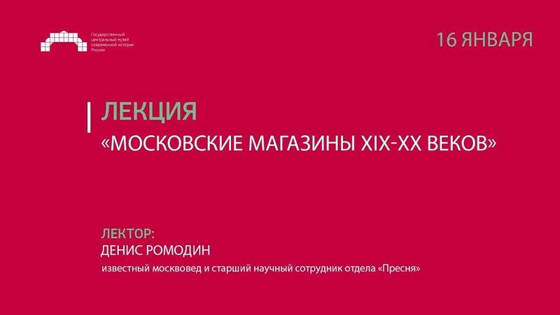 Лекция «Московские магазины XIX-XX веков»