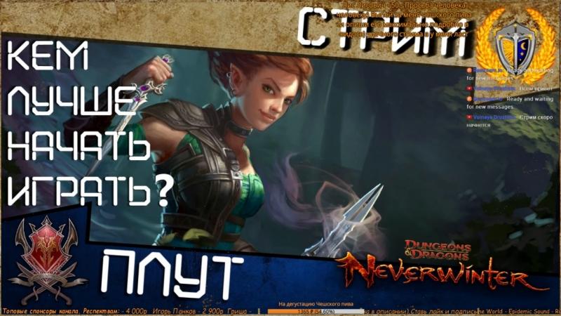 Neverwinter, Плут Ловкач 4ч. Разыгрываем призы в конце стрима