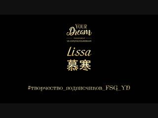 Lissa - 慕寒