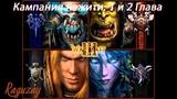 Прохождение Warcraft IIIReign of Сhaos - Кампания Нежити 1 и 2 главы (Говорим о Бездне и титанах)