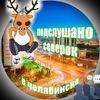 Подслушано Северок  Челябинск