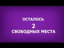 Актёрские курсы_ 20.09.18