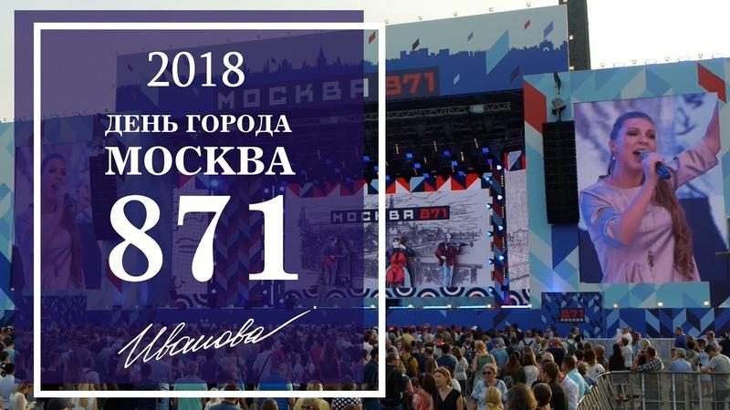 День города Москва 871-летие | Полный концерт