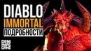 Diablo Immortal ● Обзор новостей по игре