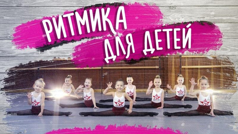 РИТМИКА ДЛЯ ДЕТЕЙ 3-5 ЛЕТ. Учим детей слушать музыку и танцевать