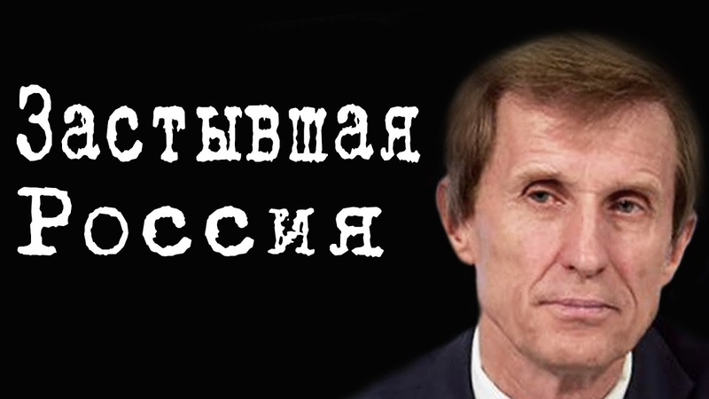 Застывшая Россия ВасилийМельниченко